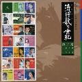 流行歌の世紀【第3集】1958~1964