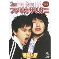 松竹芸能LIVE Vol.7 アメリカザリガニ
