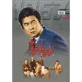 ザ・ガードマン 1967年度版 DVD-BOX Vol.1