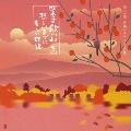 四季の歌「秋・冬」~悲しいまでに美しい旋律