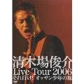 清木場俊介 Live Tour 2006 それ行け!オッサン少年の旅