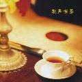 歌声喫茶 ベスト