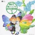 ~親から子、子から孫へ~ 親子で歌いつごう 日本の歌百選 CD