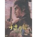 子連れ狼 第二部 DVD デジスタック コレクション(9枚組)