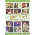 歌ドキッ! POP CLASSICS Vol.3