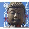 鎌ヶ谷大仏 DIVE TO LOVE