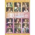歌ドキッ! POP CLASSICS Vol.6