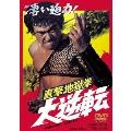 直撃地獄拳 大逆転[DSTD-02734][DVD] 製品画像