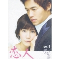 恋人 BOX-I(5枚組)