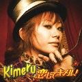 恋してキメル! [CD+DVD]<初回生産限定盤>