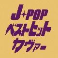 J-POP ベストヒットカヴァー