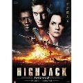 HIGHJACK ハイジャック【完全版】[ALBSD-1085][DVD] 製品画像