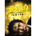 ゴンゾウ ~伝説の刑事 DVD-BOX(5枚組)