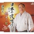 日本の夜明け-高杉晋作-/越後の龍