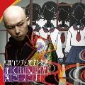 かくれんぼか 鬼ごっこよ [CD+DVD]<初回限定盤>