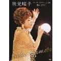 秋元順子 コンサートツアー2008 愛のままで…
