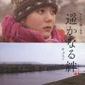 NHKドラマ「遥かなる絆」サウンドトラック