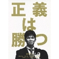 織田裕二/正義は勝つ DVD-BOX(5枚組) [PCBC-61390]