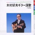 木村好夫ギター演歌 ベスト