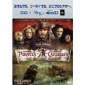 パイレーツ・オブ・カリビアン/ワールド・エンド [DVD+microSD]