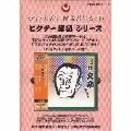 点字版 落語シリーズ 八代目 桂文楽 セレクト