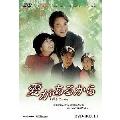 愛があるから DVD-BOX3