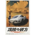 流線の彼方 THE TOYOTA 2000GT DOCUMENTARY 1965-1970