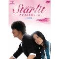 Starlit~君がくれた優しい光【完全版】DVD-SET2