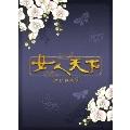 女人天下 DVD-BOX9