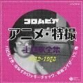 コロムビア アニメ・特撮主題歌全集 1972-1973 8