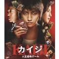 カイジ 人生逆転ゲーム [Blu-ray Disc+DVD]
