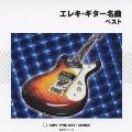 エレキ・ギター名曲 ベスト