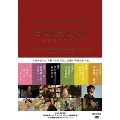 BUNGO-日本文学シネマ- BOX<完全生産限定版>