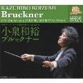 ブルックナー:交響曲 第4・5・6番