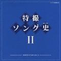 特撮ソング史 (ヒストリー) II