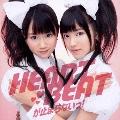 HEARTBEATが止まらないっ! [CD+DVD]<初回限定盤>