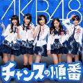 チャンスの順番 (Type-B) [CD+DVD]