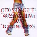 のどかな日々 / Gパン死亡ギグDVD [CD+DVD]