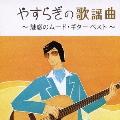やすらぎの歌謡曲 ~魅惑のムード・ギター ベスト~