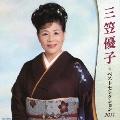 三笠優子 ベストセレクション2011