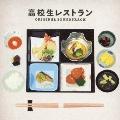 高校生レストラン オリジナル・サウンドトラック