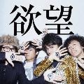 欲望 [CD+DVD]<初回生産限定盤>