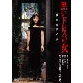 黒いドレスの女 デジタル・リマスター版