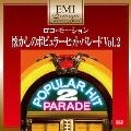 ロコ・モーション~懐かしのポピュラー・ヒット・パレード Vol.2