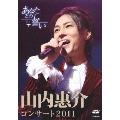 山内惠介コンサート2011~あなたとの誓い~