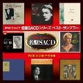 名盤SACDシリーズ ベスト・サンプラー 第2集 器楽曲・声楽曲編