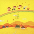 うた景色 -日本の抒情歌集-