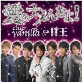 愛をナメんなよ! (紫盤) [CD+DVD]