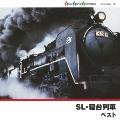 SL・寝台列車 ベスト