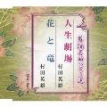 舞踊名曲ベスト選 人生劇場 / 花と竜